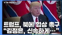 """트럼프 """"김정은 신속 행동 나서야""""...'연합훈련 연기' 뒤 대화 촉구 / YTN"""