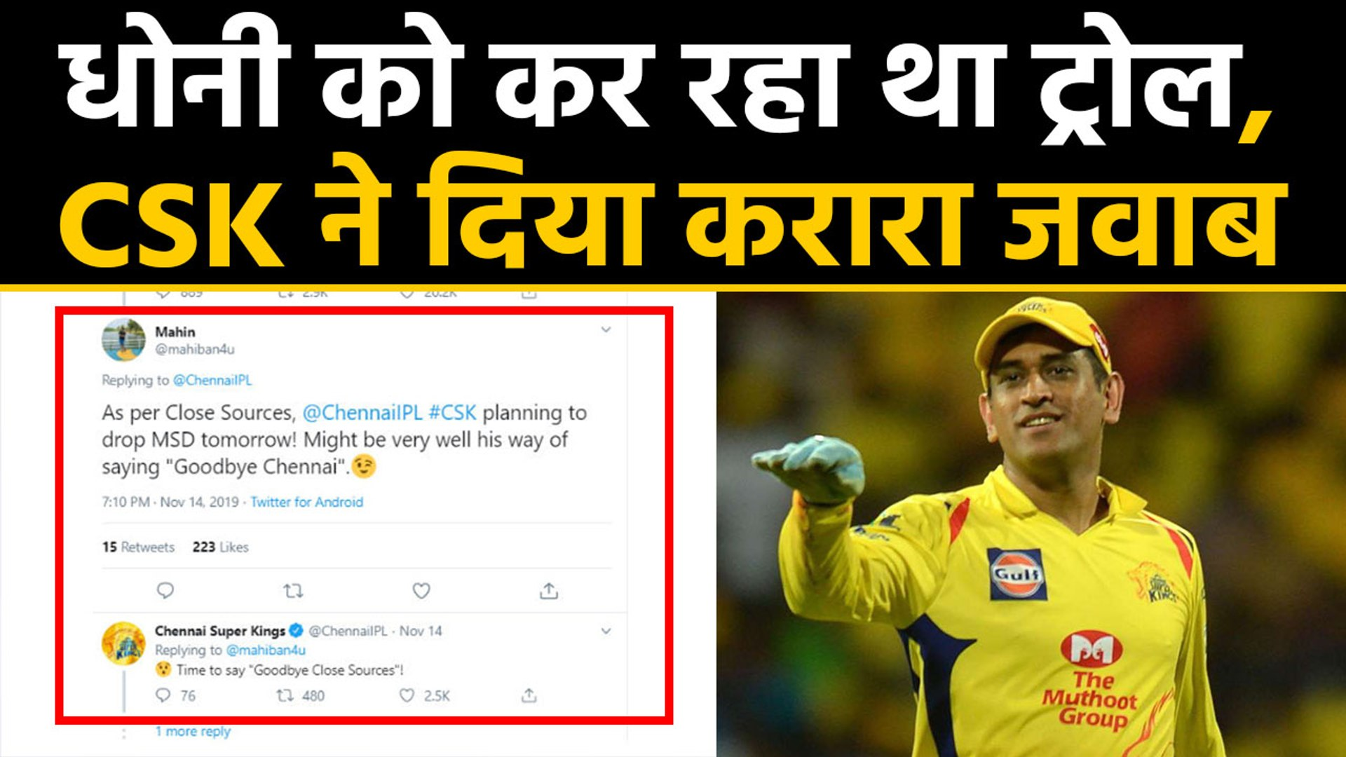 IPL 2020 : CSK gives a savage reply to a Troller when he asked about MS Dhoni |वनइंडिया हिंदी