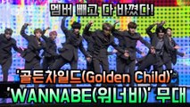 골든차일드(Golden Child), 컴백 타이틀곡 'WANNABE(워너비)' 쇼케이스 무대