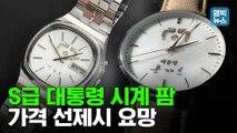 """[엠빅뉴스] """"없어서 못판다!"""" 박정희 시계부터 문재인 시계까지..역대 대통령 시계 변천사"""