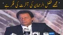 PM Imran Khan ko Fazal ur Rehman ki fikar satanay lagi
