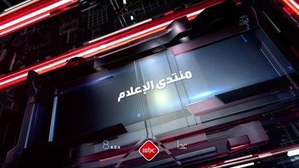 غداً.. حلقة خاصة عن منتدى الإعلام السعودي
