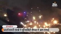 प्रदर्शनकारी छात्रों ने यूनिवर्सिटी कैंपस में आग लगाई