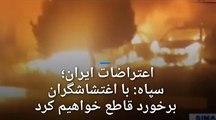 چهارمین روز از اعتراضات ایران؛ سپاه: «با اغتشاشگران برخورد قاطع خواهیم کرد»