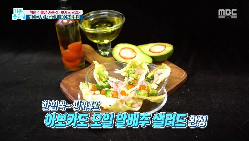 [TASTY] Recipe with avocado oil, 기분 좋은 날 20191118