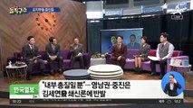 한국당 '김세연 후폭풍'…지도부·중진 '용퇴' 요구 거부