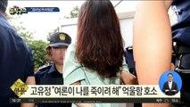 """[핫플]고유정 """"검사님 무서워 진술 못 해""""…결심공판 연기"""