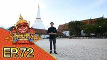 ไทยทึ่ง WOW! THAILAND | EP.72 พาทึ่ง พระบรมธาตุเจดีย์ #นครศรีธรรมราช ที่กำเนิด #จตุคามรามเทพ