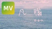 路嘉欣 Jozie Lu《凡腦 My So-called Worries》Official MV【HD】