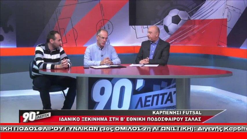 """Το Καρπενήσι Futsal στα """"90 Λεπτά Χωρίς Καθυστερήσεις"""""""