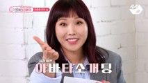 [OnlyOneOf 연애잠금해제] 현실 남친돌을 향한 마지막 미션, 아바타 소개팅 with 신봉선 l Ep.8