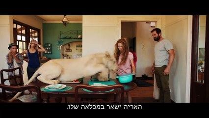 מיה והאריה הלבן טריילר מתורגם 19.12 בקולנוע