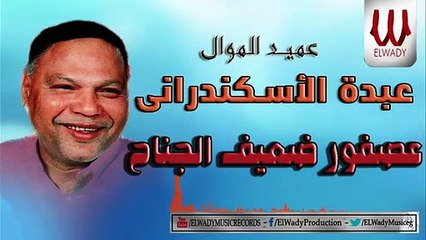 Abdo El Askandarany - 3asfor عبدة الأسكندرانى - عصفور ضعيف الجناح