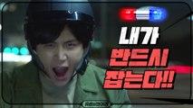 """[11화 예고] 문근영 덕분에 수사 본능 되살아난 김선호 """"반드시 잡는다, 내가!"""""""