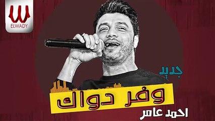 Ahmed Amer - Wafar Dawak احمد عامر - وفر دواك