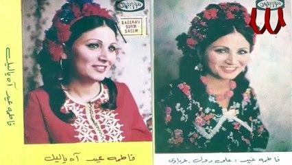 Fatma Eid - Ah Ya Leil Ya Leil فاطمه عيد - اه يا ليل ياليل