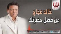 Khaled Agag  - Mn Fadl Hadretak / خالد عجاج - من فضل حضرتك
