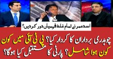 Asad Umar's point of view on current political scenario