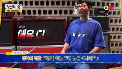 [E채널] 매주 일요일 밤 10시 E채널! 놀면 뭐하니?