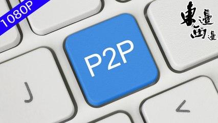 P2P網貸平台或大規模清盤退場...被形容為龐氏騙局的P2P網貸真的是一無是處嗎?又將會如何改變互聯網金融產品的江湖格局?| 東邊西邊