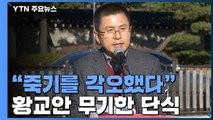 """한국당 황교안 """"목숨 걸겠다""""...무기한 단식 돌입 / YTN"""