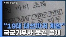 """""""탄핵 상관없이 19대 대선 계엄 유지""""...추가 문건 공개 / YTN"""