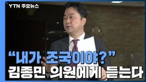 """김종민의 폭탄 제안...""""선거제 200·100으로 가자!"""" / YTN"""