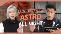 [Pops in Seoul] Reading the Lyrics! ASTRO(아스트로)'s All Night(전화해)