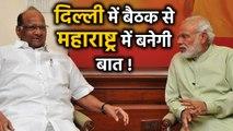 NCP Chief Sharad Pawar की Delhi में PM Modi के साथ Meeting | वनइंडिया हिंदी