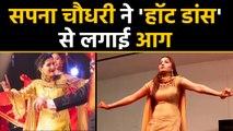 Sapna Choudhary ने  Orange suit में किया धमाकेदार  dance, Video Viral | वनइंडिया हिंदी