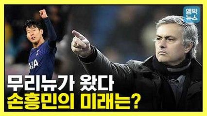 [엠빅뉴스] 토트넘 새 사령탑 무리뉴, 손흥민에 대해 한 예전 발언은?..아듀 포체티노 '그동안 수고하셨습니다'