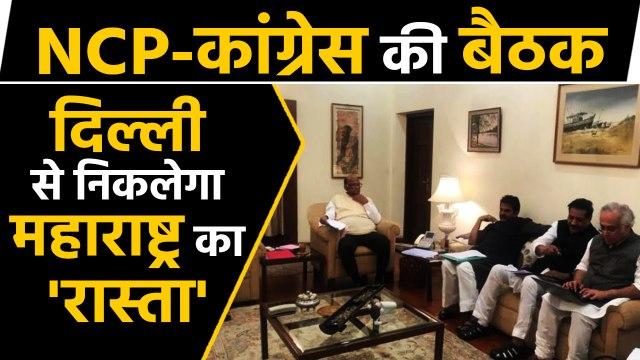 Maharashtra में Government बनाने को लेकर NCP-Congress Leaders की Meeting | वनइंडिया हिंदी