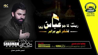 Shadman Raza Naqvi _ Zainab (as) Ka Jo Abbas (as) Tha _ 1441_ 2019 Album