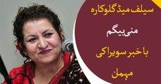 Self-made singer Muni Begum talks to program exclusively