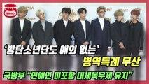 방탄소년단, 병역특례 무산 '군 입대 가능성↑' 이유는?