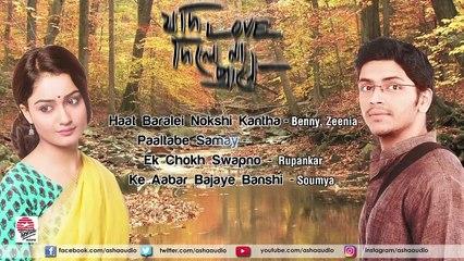 Jodi Love Dile Na Prane |Abir, Arjun, Ananya, Tridha | Raja Narayan Deb |Greentouch Entertainment