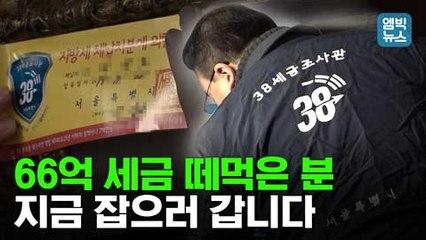 [엠빅뉴스] 66억 고액체납자의 황당한 변명! 사람이 먼저지~