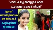 പച്ചവെള്ളംകൊണ്ട് കാല് തിരുമ്മിയെന്ന് കുട്ടിയുടെ ബന്ധു | Oneinda Malayalam