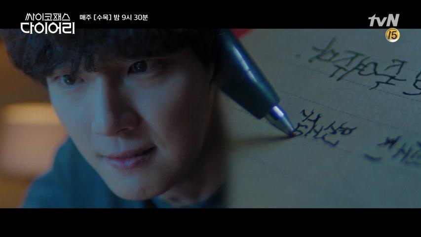 """[폭주엔딩] """"널 죽여주마"""" 소름돋게 허술한 윤시윤의 살인 일기"""