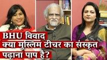 Why Can't a Muslim Teach Sanskrit in BHU?