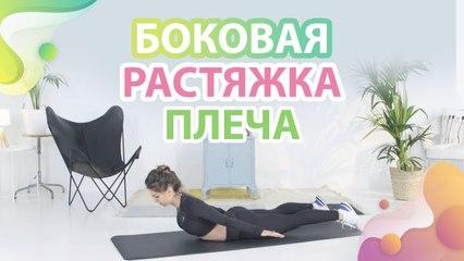 Боковая растяжка плеча - Шаг к здоровью