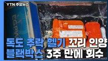 독도 추락 소방헬기 꼬리 인양...블랙박스 회수 / YTN