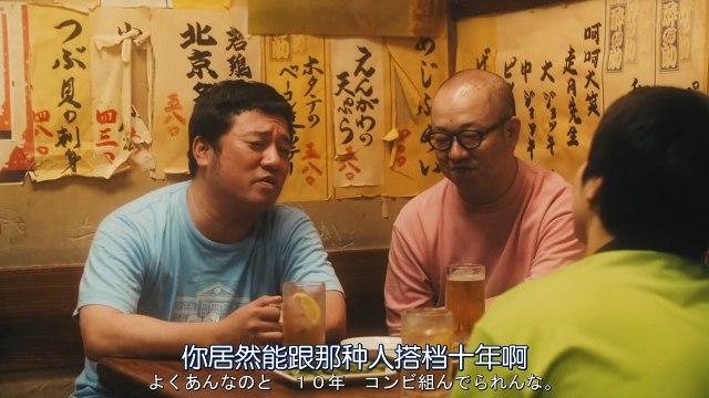 死役所 第6集 Shiyakusho Ep6