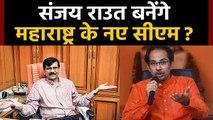 Uddhav Thackeray नहीं माने तो Sanjay Raut बनेंगे Maharashtra के नए CM ! | वनइंडिया हिंदी