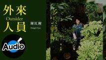 陳紅鯉 Hongli Chen - 外來人員 Outsider(官方歌詞版)