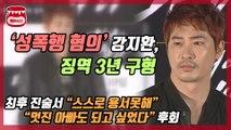 '성폭행 혐의' 강지환, 징역 3년 구형...최후 진술에서 한 말은?