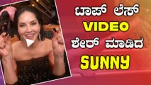 Sunny Leone goes unclothed in a bathtub full of grapes | FILMIBEAT kannada
