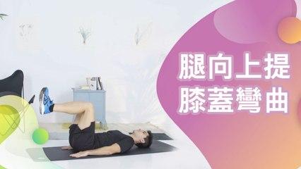腿向上提(膝蓋彎曲) - 健康 幸福 樂活
