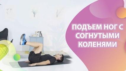 Подъем ног с согнутыми коленями -  Шаг к здоровью