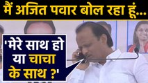 Maharashtra: Ajit Pawar called the MLAs and asked - be with me or with uncle? । वनइंडिया हिंदी